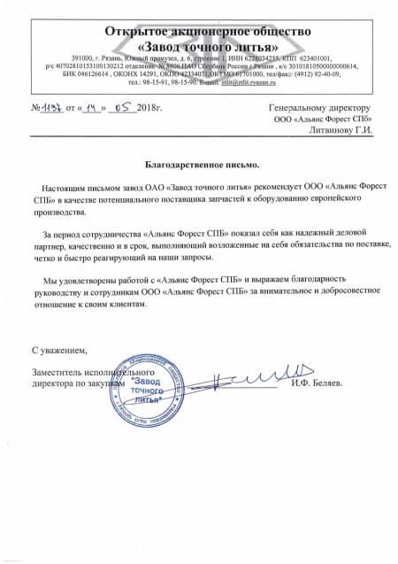 """Отзыв ОАО """"Завод точного литья"""", г. Рязань"""