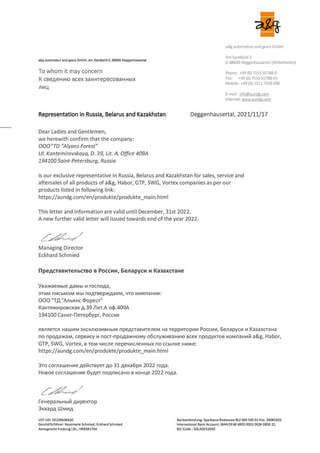 Альянс Форест — официальный представитель компании HABOR в России, Казахстане и Беларуси