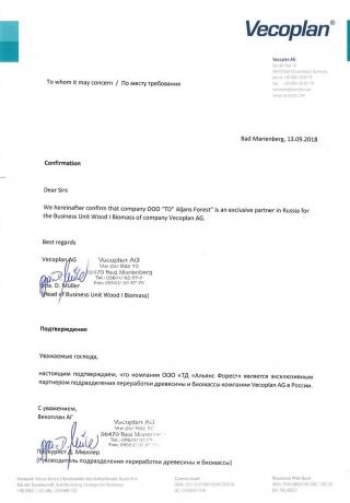 Альянс Форест — официальный представитель компании Vecoplan в России